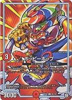 デュエルマスターズ新9弾/DMRP-09/89/C/ホッピーホップ