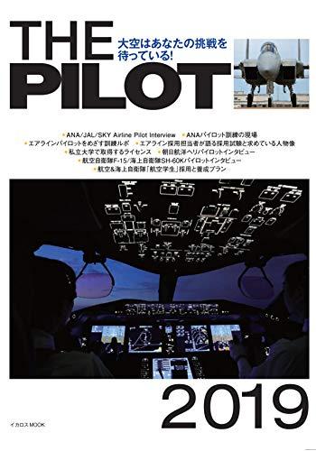 THE PILOT 2019 (ザ パイロット)