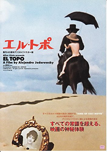 yti509 洋画映画チラシ「エル・トポ」A柄 ホドロフスキー
