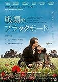 戦場のブラックボード[DVD]