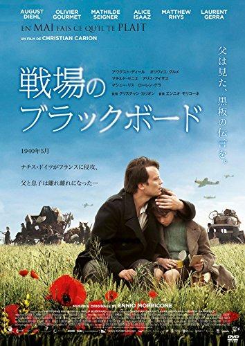 戦場のブラックボード [DVD]