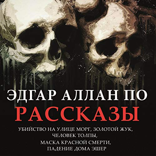 Эдгар Аллан По - Рассказы [Edgar Allan Poe - Stories] cover art