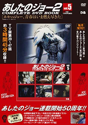 あしたのジョー2 COMPLETE DVD BOOK VOL.5 (<DVD>)