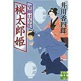 桃太郎姫 望郷はるか (実業之日本社文庫)