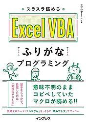 スラスラ読めるExcel VBAふりがなプログラミング : furigana