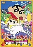 映画 クレヨンしんちゃん 嵐を呼ぶアッパレ!戦国大合戦[DVD]