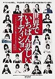 世界でいちばん悲しいオーディション[DVD]