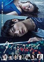 連続ドラマW 東野圭吾「ダイイング?アイ」DVD