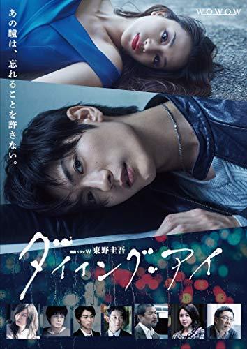 連続ドラマW 東野圭吾「ダイイング・アイ」Blu-ray