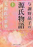与謝野晶子の源氏物語 上 光源氏の栄華 (角川ソフィア文庫)