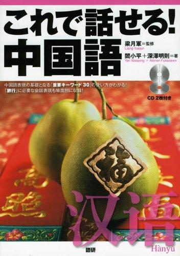 これで話せる!中国語 ([CD+テキスト])