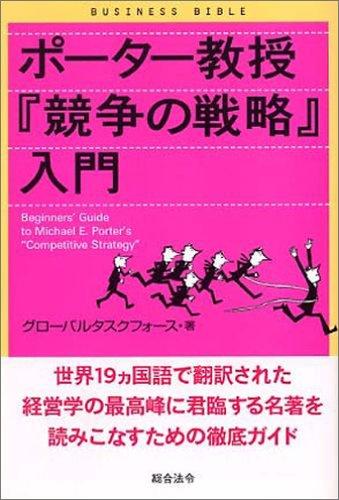 ポーター教授『競争の戦略』入門 (ビジネスバイブル)