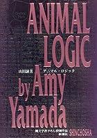 アニマル・ロジック