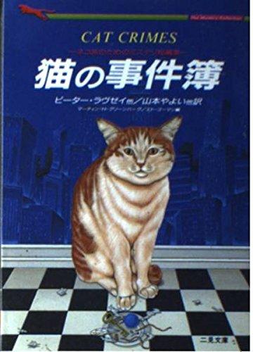 猫の事件簿―ネコ派のためのミステリ短編集 (二見文庫―ザ・ミステリ・コレクション)
