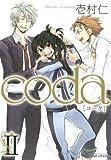 coda 2 (マッグガーデンコミック avarusシリーズ)