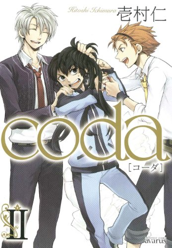 coda 2 (マッグガーデンコミック avarusシリーズ)の詳細を見る