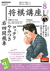 NHK 将棋講座 2020年 8月号 [雑誌] (NHKテキスト)