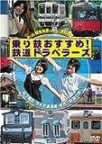 乗り鉄おすすめ!鉄道トラベラーズ 銚子電鉄・茨城交通湊線・長良川鉄道の巻[DVD]