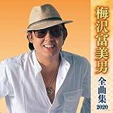 梅沢富美男全曲集2020