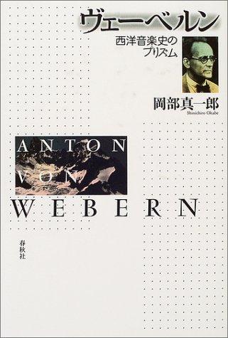 ヴェーベルン―西洋音楽史のプリズム