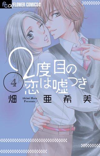 2度目の恋は嘘つき (4) (フラワーコミックスアルファ)
