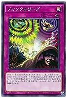 遊戯王 第11期 01弾 ROTD-JP080 ジャンクスリープ NR