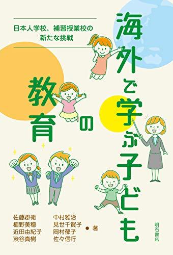 海外で学ぶ子どもの教育――日本人学校、補習授業校の新たな挑戦の詳細を見る