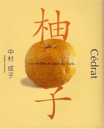 柚子―小さなゆずの村から
