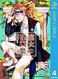 魔女の怪画集 4 (ジャンプコミックスDIGITAL)