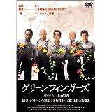 グリーンフィンガーズ [DVD]