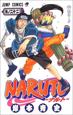 NARUTO -ナルト- 22 (ジャンプコミックス)