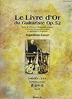 ナポレオン・コスト ギタリストのための黄金の本 Op.52 (GG554)