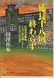 「延長十八回」終わらず―伝説の決勝戦「三沢VS松山商」ナインたちの二十五年 (文春文庫)