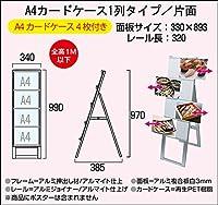 A4カードケーススタンド (1列 片面) No.63548(取寄商品)