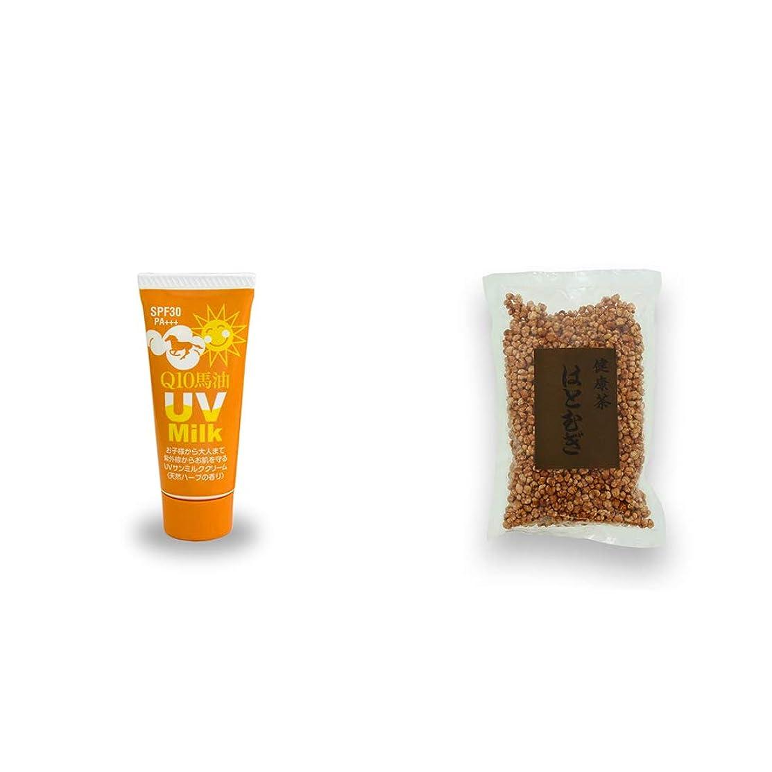 役割無効知っているに立ち寄る[2点セット] 炭黒泉 Q10馬油 UVサンミルク[天然ハーブ](40g)?健康茶 はとむぎ(200g)