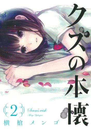 クズの本懐 (2) (ビッグガンガンコミックス)