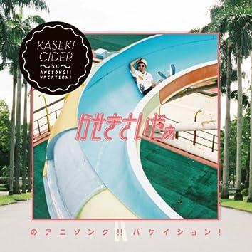 KASEKICIDER NO A NI SONG VACATION