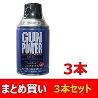 東京マルイ ガンパワーHFC134aガス 250g 3本セット