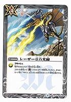 バトルスピリッツコラボブースター【怪獣王ノ咆哮】/BSC26-049 レーザー引力光線