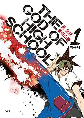 God of high school T01