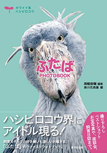 ふたば PHOTOBOOK
