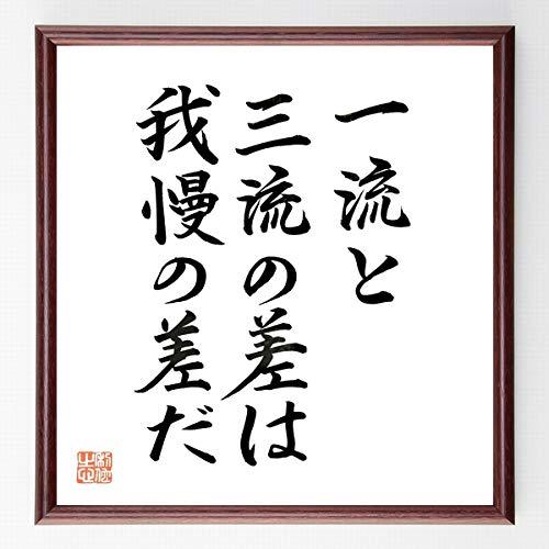 書道色紙/名言『一流と三流の差は、我慢の差だ』額付き/直筆済み(千言堂)B0453