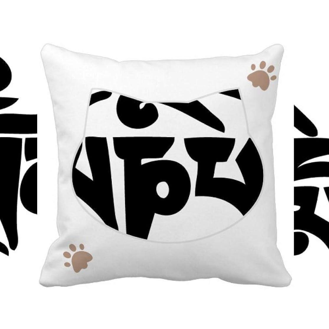 ダイヤモンドトランスミッションメロディー仏教サンスクリット語の文字パターンのブラック 枕カバーを放り投げる猫広場 50cm x 50cm
