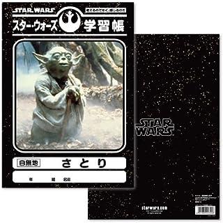Star Wars book learning (Satori)