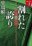 割れた誇り ラストライン 2 (文春文庫)