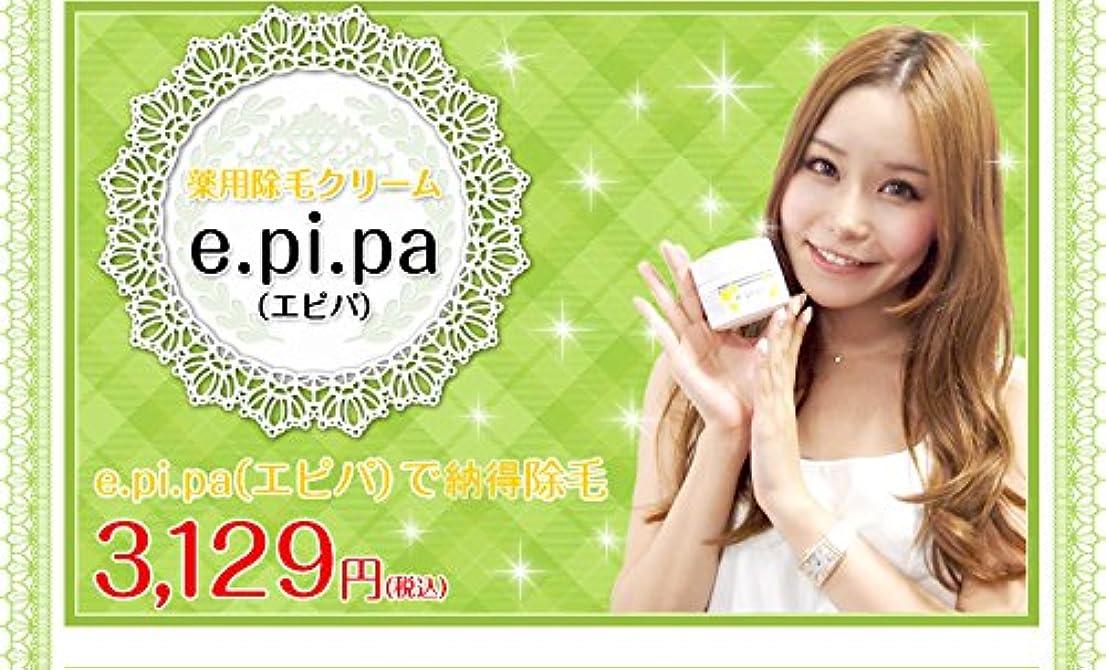 豊富なセメントだらしないe.pi.pa (エピパ) 医薬部外品