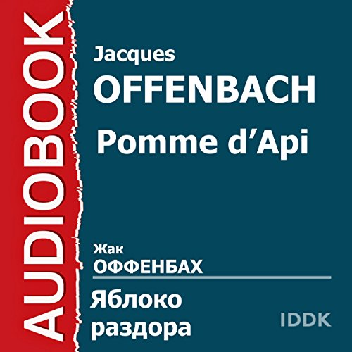 Pomme d'Api [Russian Edition] cover art