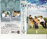 明日を抱きしめて VOL.1 [VHS]