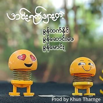 Ao Rak Dyar Tat (feat. Khun Moung & Khun Saung Phay)
