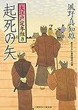 起死の矢―大江戸定年組〈3〉 (二見時代小説文庫)